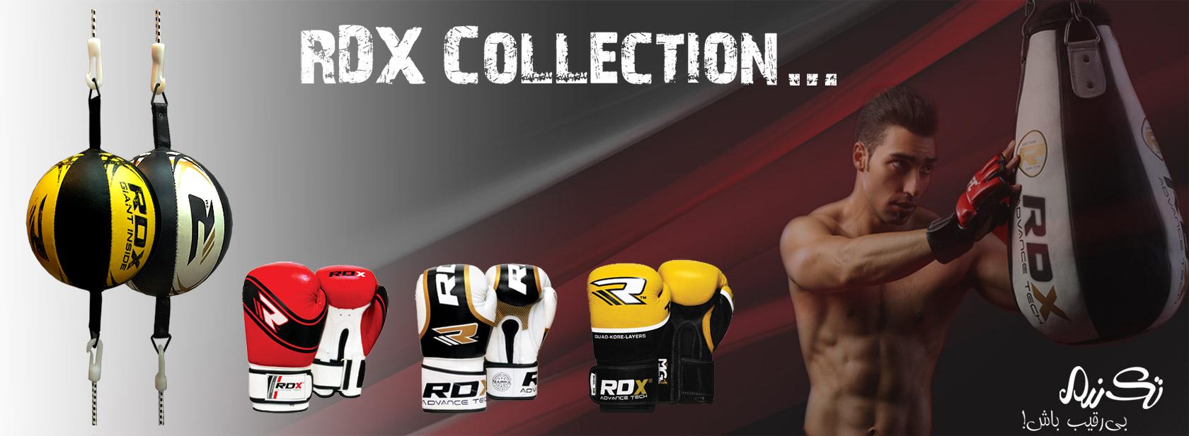 مجموعه RDX