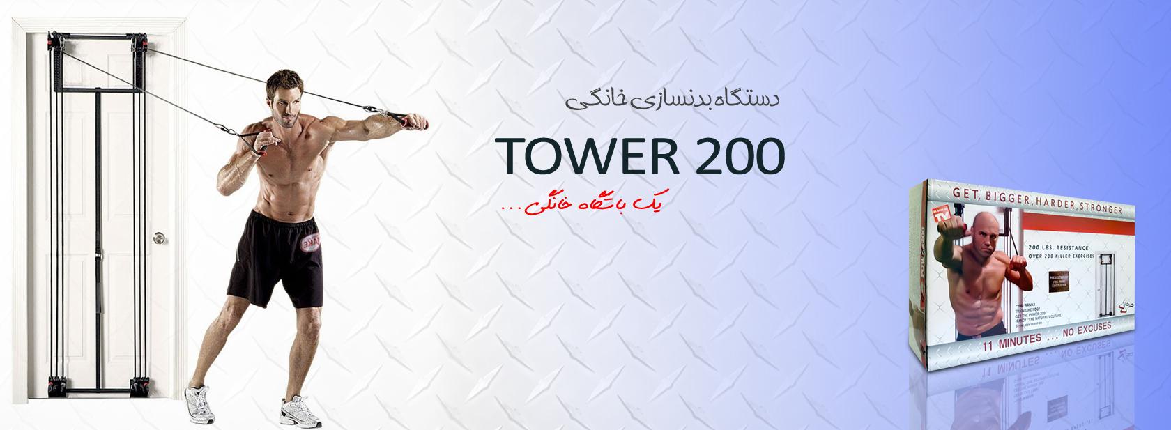 تاور 200