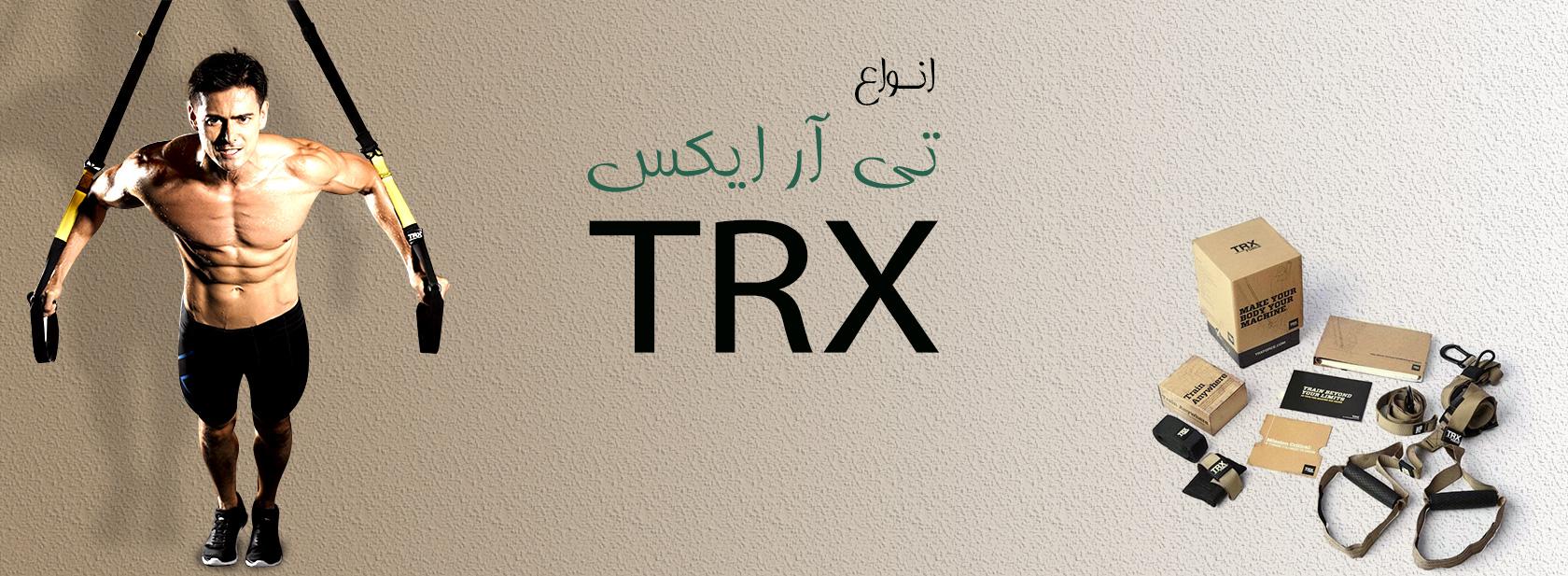 trx 2