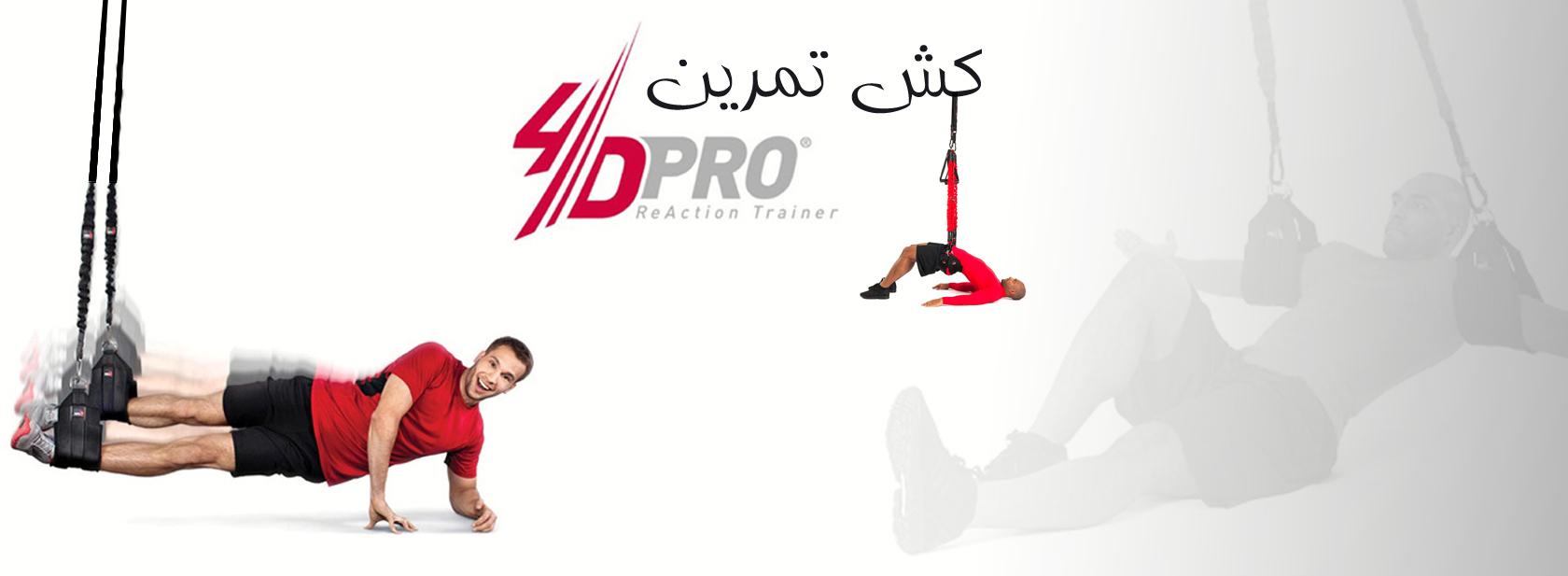 4d pro